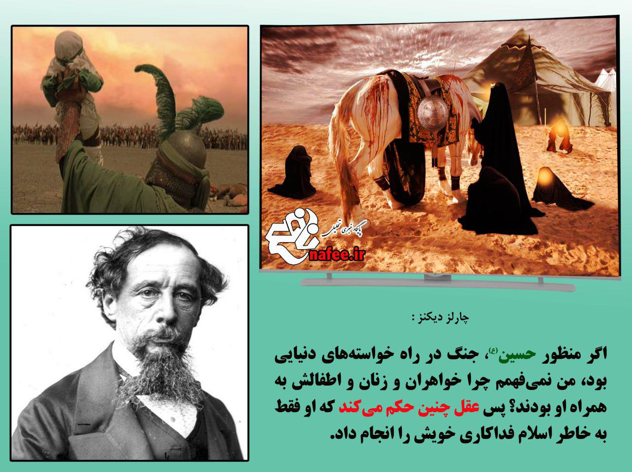 چارلز دیکنز و امام حسین