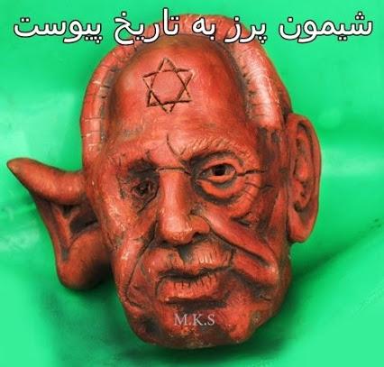 مجسمه های شیمون پرز،نتانیاهو و اوباما در ایران ساخته شد