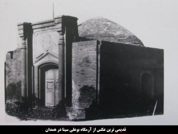 قدیمی ترین عکس آرامگاه بوعلی سینا