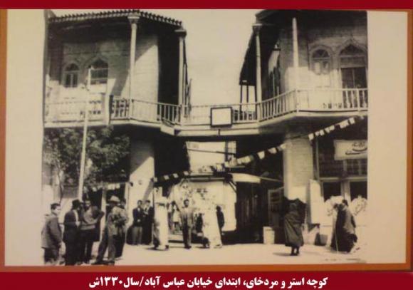 عکس قدیمی ابتدای خیابان عباس آباد و کوچه استر