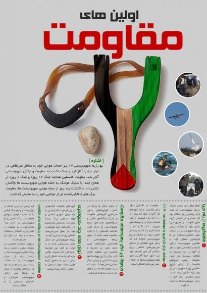 نخستین مقاومت در جنگ غزه