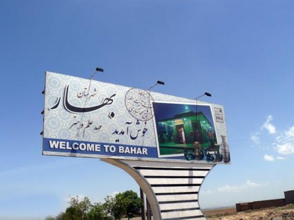 ورودی شهر بهار همدان