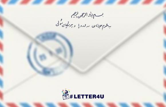 دستخط رهبر انقلاب، نامه به جوانان اروپا و آمریکای شمالی +جدول