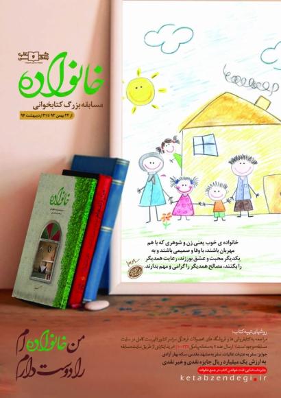 «خانواده» کتابی است حاوی بیانات رهبر معظم انقلاب