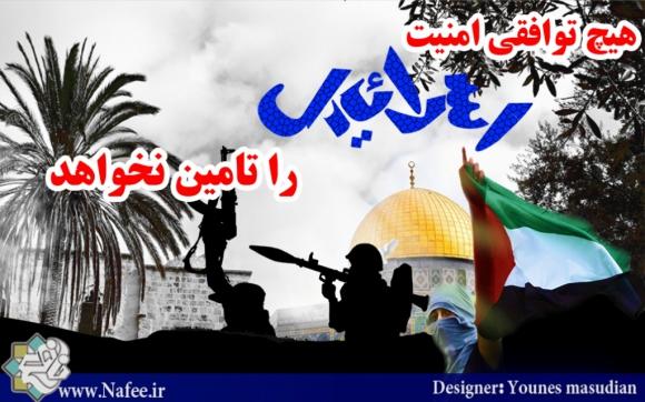 هیچ توافقی امنیت اسرائیل را تامین نخواهدکرد