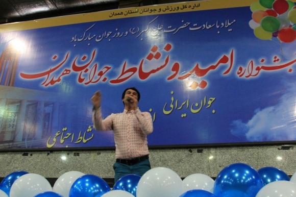 برگزاری جشنواره نشاط و امید جوانان همدان