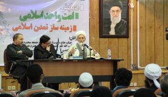 همایش امت واحد اسلامی زمینه ساز تمدن اسلامی