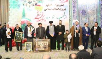 برگزاری جشن انقلاب با تجلیل از مدافعان حرم در مسجد المهدی(عج)