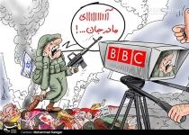 پیچش رسانهای از نوع بی بی سی !