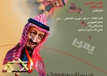 تجاوز خصمانه آل سعود به خاک یمن