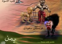 آل سعود,یمن,عربستان,آمریکا