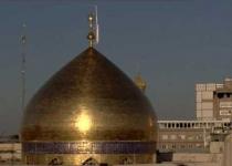 رونمایی از گنبد جدید حرم امام علی(ع) و بازگشت تاج خورشید