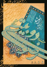 جشنواره دو بیتی سرایان رضوی در همدان برگزار شد