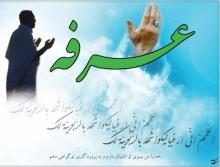 دعای عرفه شهر قهاوند،در مزار شهدای گمنام برگزار می شود