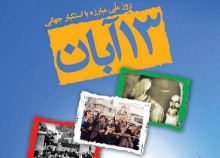 پیام تشکر شورای هماهنگی تبلیغات اسلامی