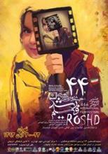 شمیم دلانگیز شکوفههای تعلیم و تربیت در پایتخت تاریخ و تمدن ایران
