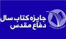 راه یابی حوزه هنری همدان به جایزه کتاب سال دفاع مقدس