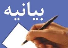 بیانیه امت حزب ا... و شهید پرور شهر مریانج  علیه هتاکی های اخیر علی مطهری