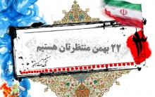 نقش تویسرکان در شکل گیری انقلاب اسلامی