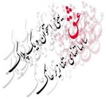 تقدیر رؤسای دانشگاههای استان از نماینده کمیته جستجوی مفقودین در همدان
