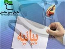 بیانیه بسیج مداحان استان همدان دراعتراض به انتشار مطالب موهن در فضای مجازی