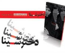 «دختر شینا»، بهترین کتاب برای معرفی زندگی به سبک اسلامی ـ ایرانی است