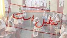 بارش برف موجب تعطیلی مدارس برخی مناطق استان همدان شد
