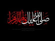 تفسیر کلمه «فاطمه»در کلام امام صادق(ع)l