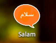 """دانلود نرم افزار پیام رسان ایرانی """"سلام"""""""