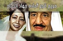 مریم رجوی آماده جهادالنکاح برای آل سعود!