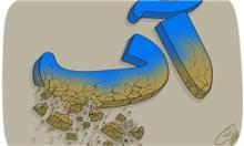بحران آب؛ ترسیم کننده آینده ای نگرانكننده برای کبودراهنگ
