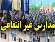 اجاره فضای خالی مدارس دولتی به مراکز و موسسات غیر دولتی/حمایت همه جانبه از توسعه مدارس غیر دولتی!