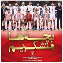 بهترین شب ورزشی ایران در زیباترین ماه بندگی رقم خورد