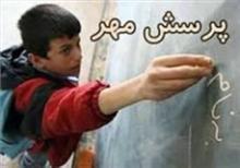 درخشش دانش آموزان و فرهنگیان استان همدان درطرح ملی پرسش مهر / کسب 6 رتبه برتر