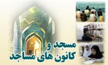 بهره مندی 80 هزار نفر از کلاس های تابستانی کانون های مساجد استان همدان