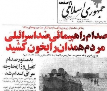 بازبینی خاطرات بمباران خونین نمازگزاران همدان در روز قدس سال61