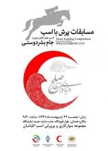 همدان میزبان مسابقات کشوری پرش با اسب جام بشر دوستي