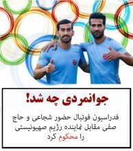 واکنش ورزشکاران به حضور دو بازیکن ایرانی مقابل نماینده رژیم اشغالگر قدس؛