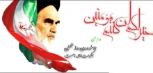 جمهوری اسلامی، آری