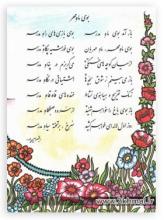 خاطرات تلخ و شیرین چهره ها از اول مهر/ عکس