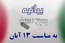 بار ديگر تقويم انقلاب يادآور حركتي شگرف در تاريخ 13 آبان 1358