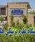 روزه خواری در کلینیک پزشکی دولتی همدان!