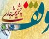 ساخت 15 تابلوی بزرگ شهری به منظور اشاعه فرهنگ وقف در استان همدان