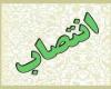 مصطفی حسنی رئیس مرکز بهداشت همدان شد