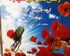 """رونمایی از کتاب """"ماجراهای حماسی آقا معلم و شش دانش آموز شهید"""" در نهاوند + عکس"""