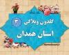 سومین گلدون وبلاگی استان همدان