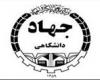 ساخت مجتمع آموزشی شهید احمدیروشن در همدان
