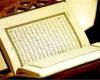 جشنواره مسابقات قرآن منطقهای کارکنان زندانهای کشور در همدان