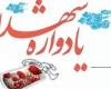 یادواره شهدای مسجد اعظم در همدان برگزار میشود