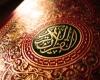 در دهمين جشنواره قرآني استان کارکنان شركت آبفای همدان سه مقام برتر کسب کردند